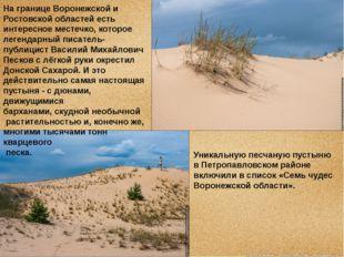 На границе Воронежской и Ростовской областей есть интересное местечко, которо