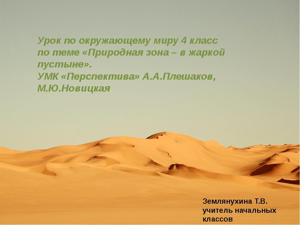 Урок по окружающему миру 4 класс по теме «Природная зона – в жаркой пустыне»...