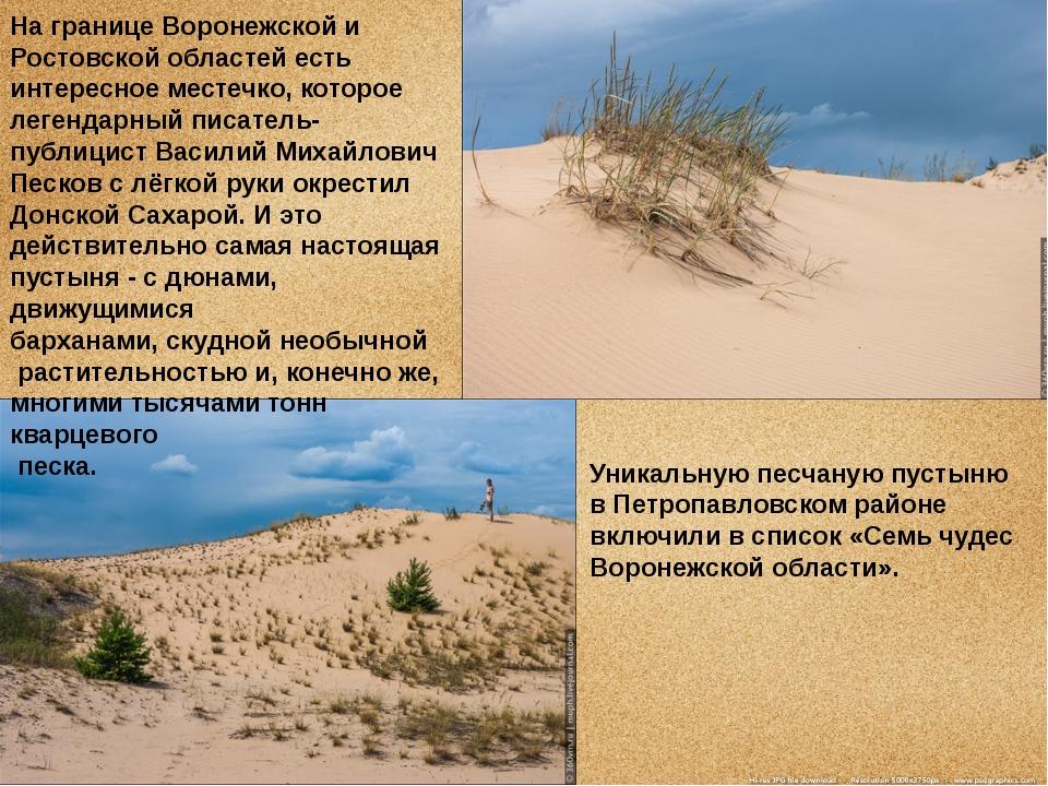 На границе Воронежской и Ростовской областей есть интересное местечко, которо...