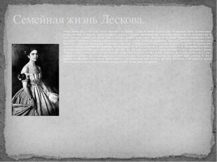 После смерти отца в 1847 году Лесков переезжает на Украину в Киев. В общем он