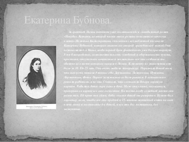 За границей Лесков напишет уже упоминавшийся скандальный роман «Некуда». Кст...