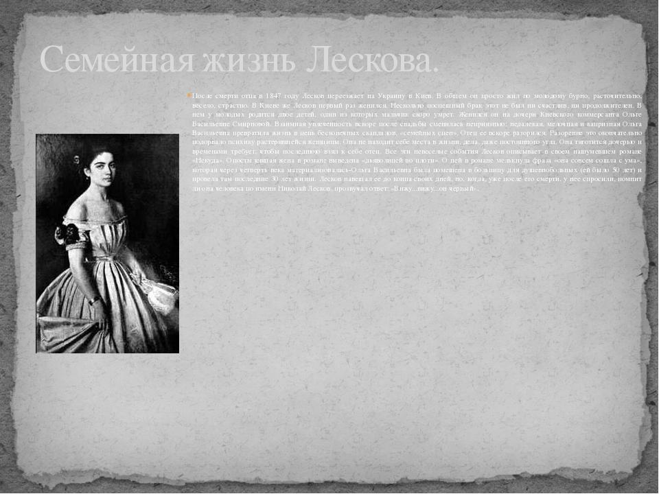 После смерти отца в 1847 году Лесков переезжает на Украину в Киев. В общем он...