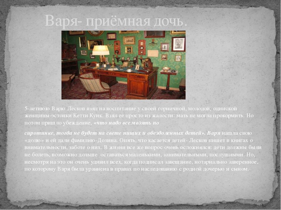 5-летнюю Варю Лесков взял на воспитание у своей горничной, молодой, одинокой...