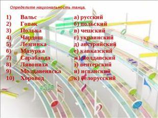 Определите национальность танца. 1) Вальс 2) Гопак 3) Полька 4