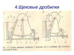 4.Щековые дробилки