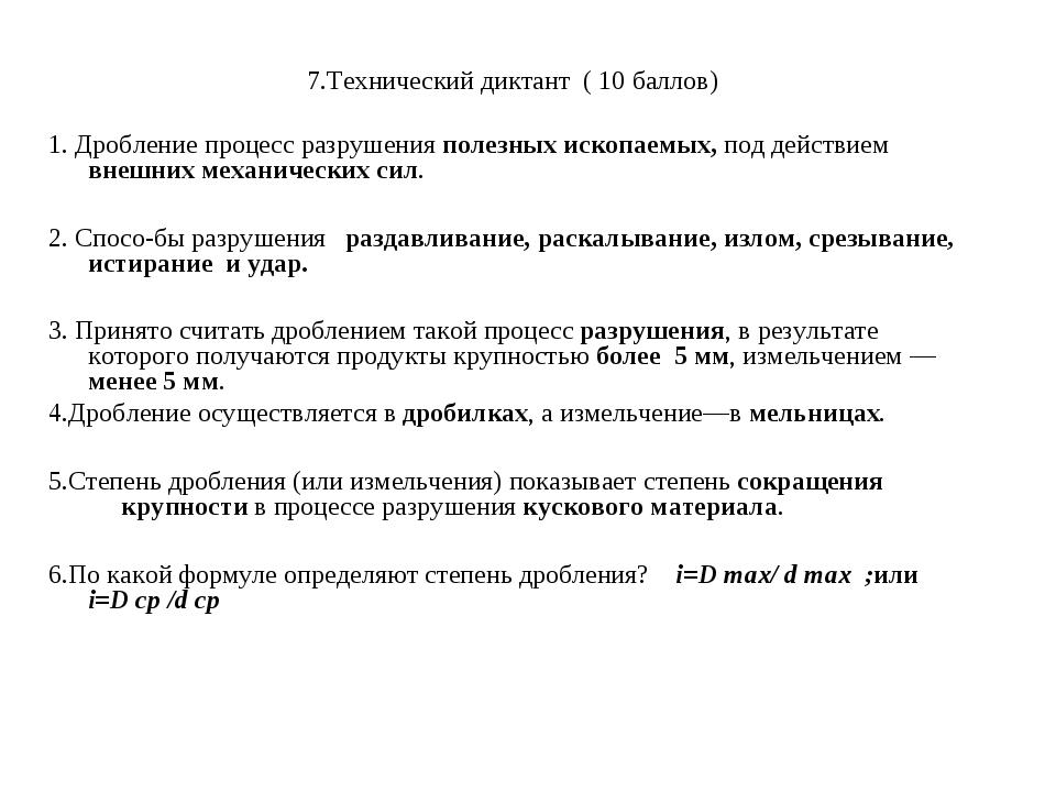 7.Технический диктант ( 10 баллов) 1. Дробление процесс разрушения полезных и...