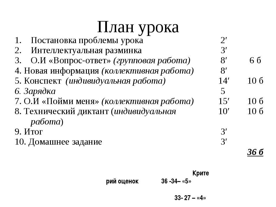 План урока Критерий оценок 36 -34– «5»  33- 27 – «4»  26-18 – «3» По...