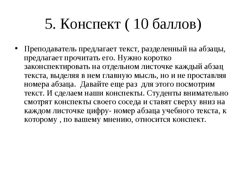 5. Конспект ( 10 баллов) Преподаватель предлагает текст, разделенный на абзац...