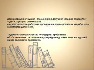 Должностная инструкция - это основной документ, который определяет задачи, фу