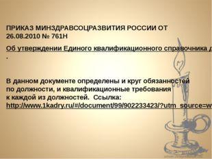 ПРИКАЗ МИНЗДРАВСОЦРАЗВИТИЯ РОССИИ ОТ 26.08.2010 № 761Н Об утверждении Единого