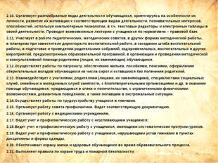 2.10. Организует разнообразные виды деятельности обучающихся, ориентируясь н