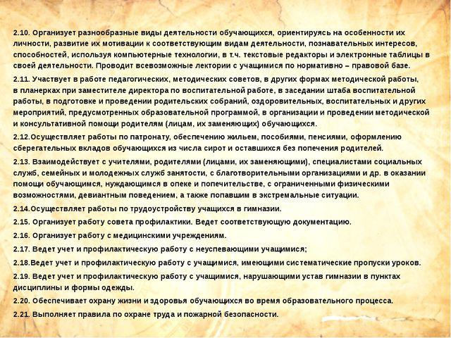 2.10. Организует разнообразные виды деятельности обучающихся, ориентируясь н...