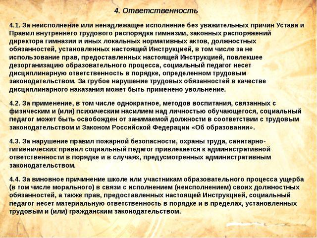 4. Ответственность 4.1. За неисполнение или ненадлежащее исполнение без уважи...