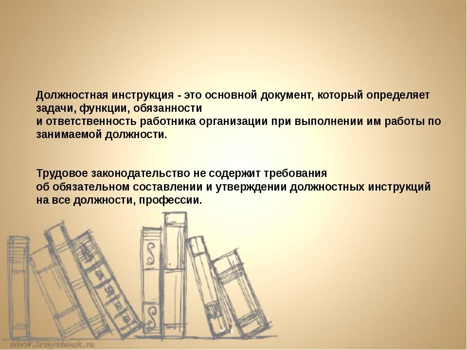 Должностная инструкция - это основной документ, который определяет задачи, фу...