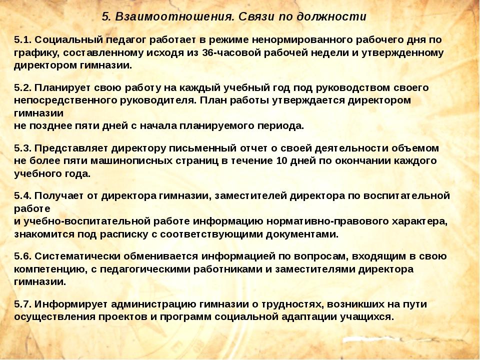 5. Взаимоотношения. Связи по должности 5.1. Социальный педагог работает в реж...