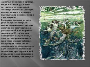 «А ночью во дворце у принца, когда все спали, русалочка спускалась по мраморн