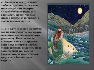 «…Больше всего русалочка любила слушать рассказы о мире людей там, наверху. С
