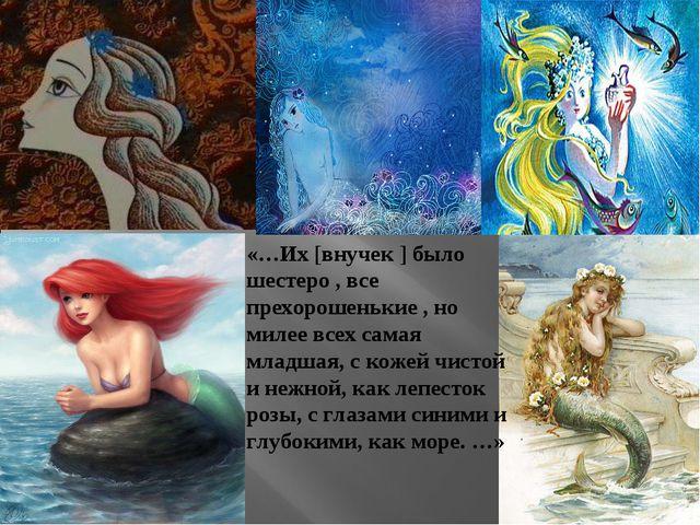 «…Их [внучек ] было шестеро , все прехорошенькие , но милее всех самая младша...