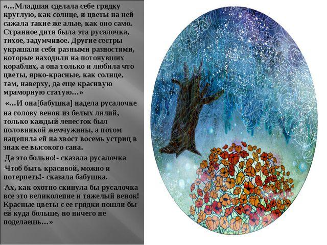 «…Младшая сделала себе грядку круглую, как солнце, и цветы на ней сажала таки...