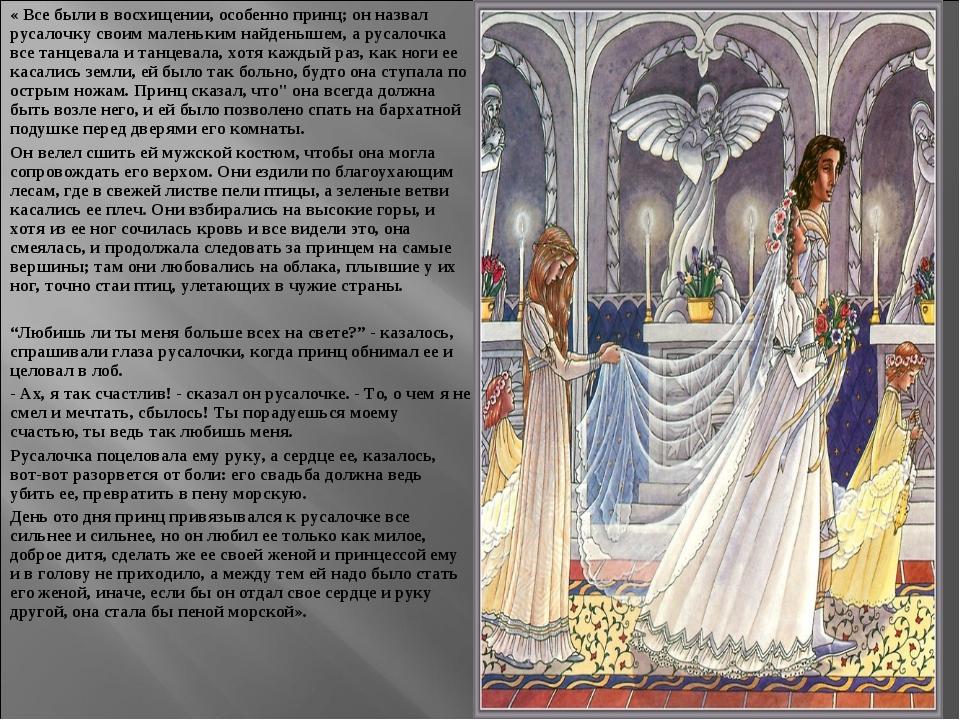« Все были в восхищении, особенно принц; он назвал русалочку своим маленьким...