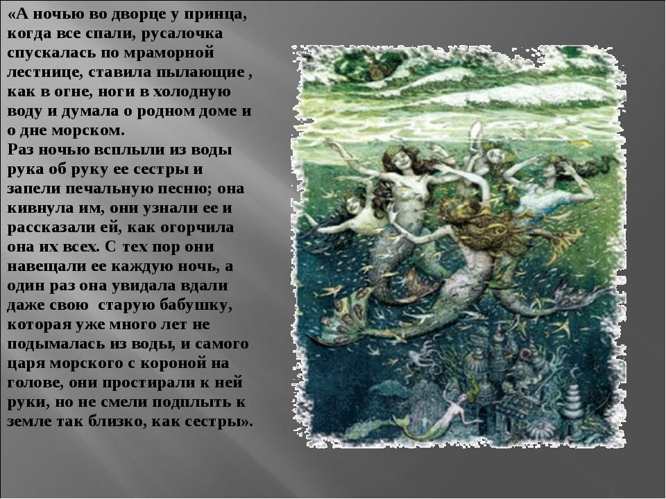 «А ночью во дворце у принца, когда все спали, русалочка спускалась по мраморн...