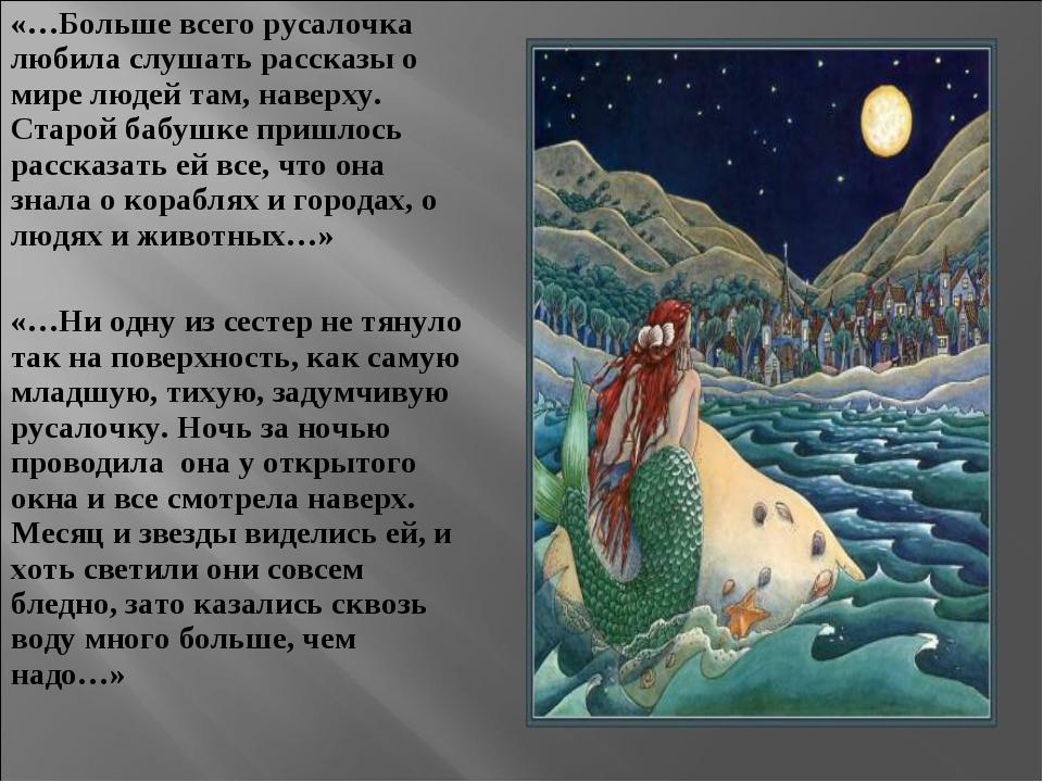 «…Больше всего русалочка любила слушать рассказы о мире людей там, наверху. С...