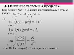 3. Основные теоремы о пределах. Если функцииf(x)иg(x)имеют конечные пре