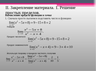 II. Закрепление материала. 1. Решение простых пределов. Найдем Предел числите