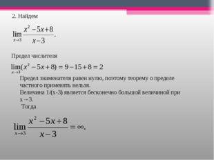 2. Найдем Предел числителя Предел знаменателя равен нулю, поэтому теорему о п