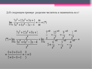 2) В следующем примере разделим числитель и знаменатель на х4