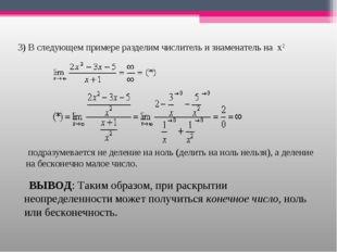 3) В следующем примере разделим числитель и знаменатель на х2 подразумевает