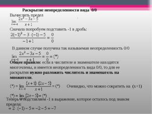Раскрытие неопределенности вида 0/0 Вычислить предел Сначала попробуем подс