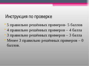 Инструкция по проверке 5 правильно решённых примеров- 5 баллов 4 правильно ре