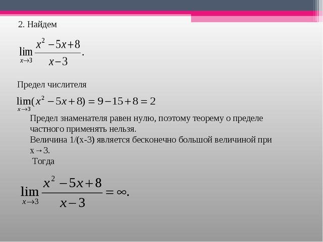 2. Найдем Предел числителя Предел знаменателя равен нулю, поэтому теорему о п...