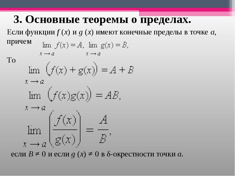3. Основные теоремы о пределах. Если функцииf(x)иg(x)имеют конечные пре...