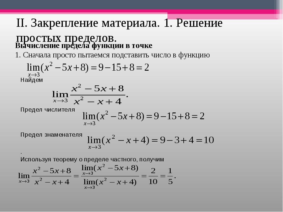 II. Закрепление материала. 1. Решение простых пределов. Найдем Предел числите...