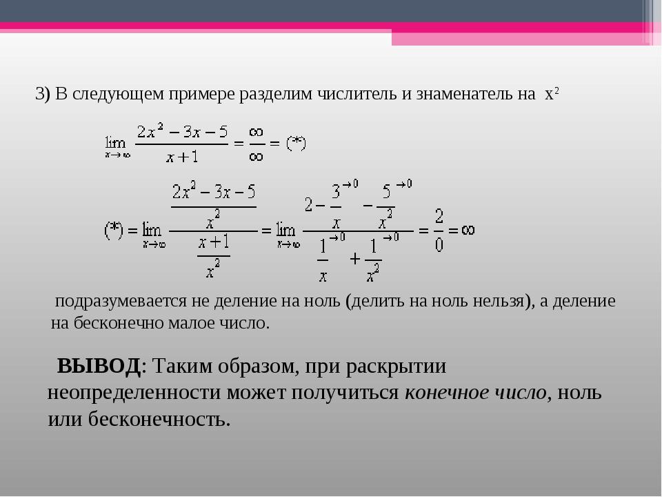 3) В следующем примере разделим числитель и знаменатель на х2 подразумевает...