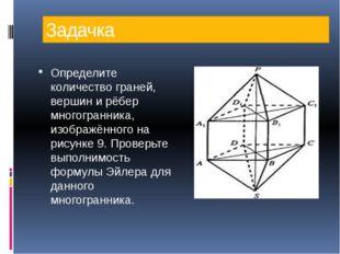 Задачка Определите количество граней, вершин и рёбер многогранника, изображён