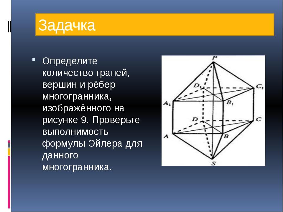 Задачка Определите количество граней, вершин и рёбер многогранника, изображён...