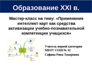 Мастер-класс на тему: «Применение интеллект карт как средства активизации уче