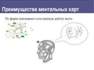 По форме напоминает естественную работу мозга Преимущества ментальных карт Пр