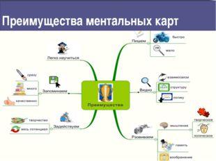 Преимущества ментальных карт www.stimul.biz