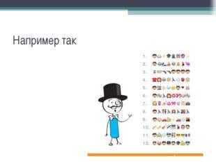 Например так www.stimul.biz