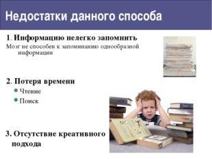 1. Информацию нелегко запомнить Мозг не способен к запоминанию однообразной и
