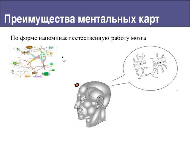 По форме напоминает естественную работу мозга Преимущества ментальных карт Пр...