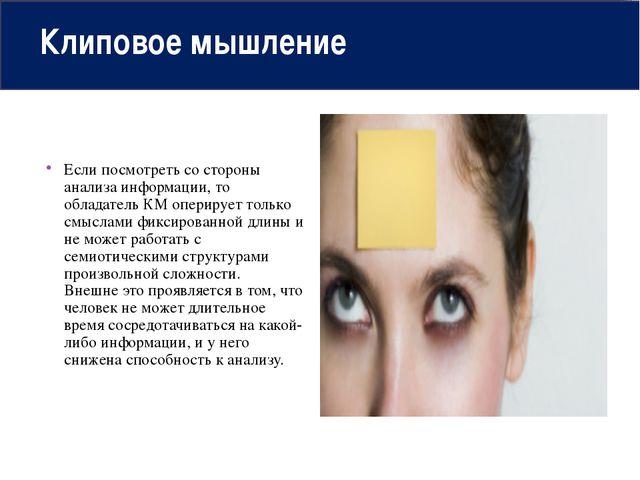 Клиповое мышление Если посмотреть со стороны анализа информации, то обладател...