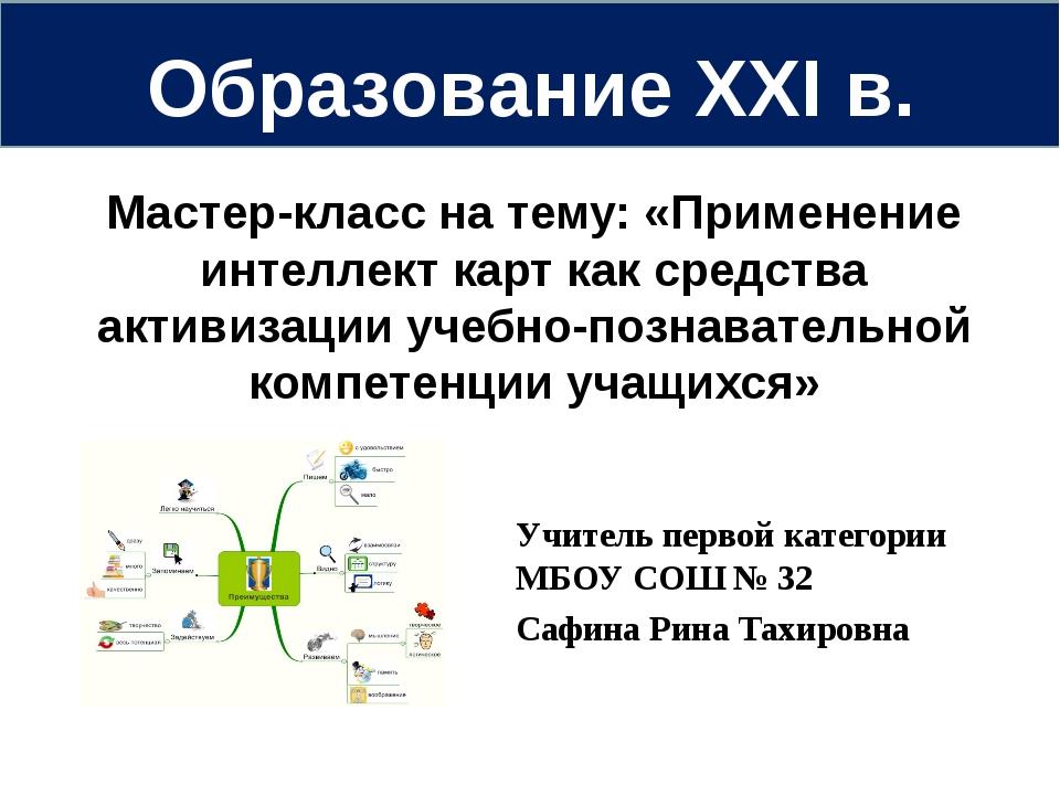 Мастер-класс на тему: «Применение интеллект карт как средства активизации уче...