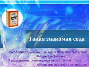 Выполнила : ученица 8 «А» класса МБОУ СОШ №51 г. Тулы Киреечева Татьяна Рук