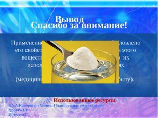 Применение гидрокарбоната натрия обусловлено его свойствами, поэтому знание с