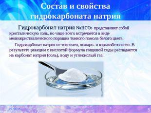 * * Состав и свойства гидрокарбоната натрия Гидрокарбонат натрия NaHCO3 предс